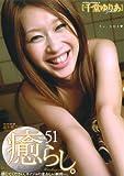 癒らし。VOL.51 [DVD]