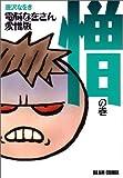 電脳なをさん 愛憎版 憎の巻 (ビームコミックス)