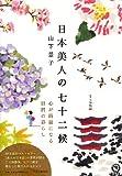 日本美人の七十二候