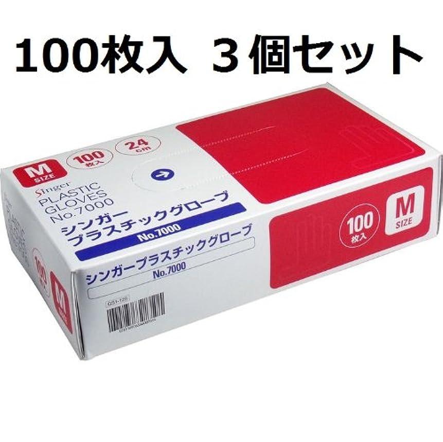 発火するペース麦芽脱着が容易なプラスチック手袋 シンガープラスチックグローブ No.7000 Mサイズ 100枚入  3個セット