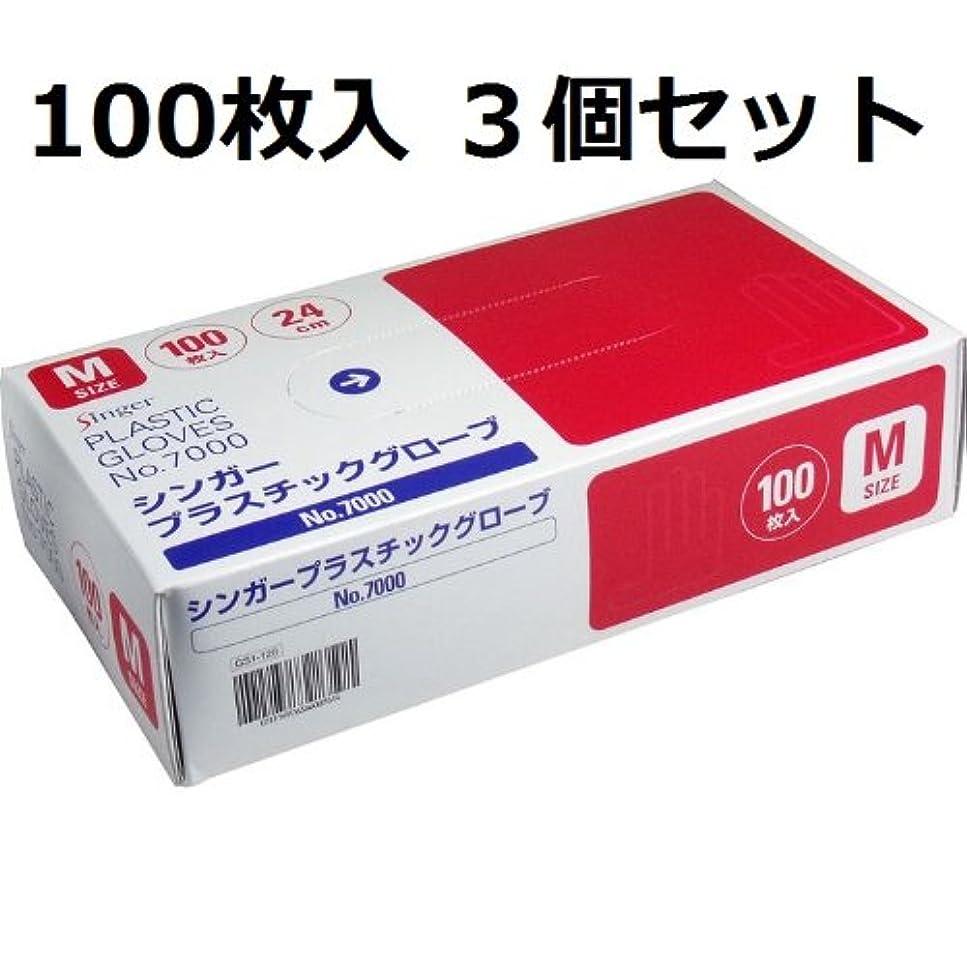 使役カプセルコモランマ便利な左右兼用タイプ シンガープラスチックグローブ No.7000 Mサイズ 100枚入  3個セット