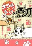 ネコ様の言うなり(5) (ワイドKC Kiss)