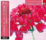 ヒーリング・クラシック10 夜のセレナーデ   Serenade of Night - Romance for You - (NAGAOKA CLASSIC CD)
