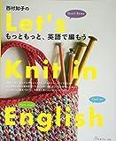 西村知子のもっともっと英語で編もう! 画像