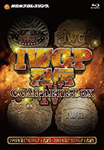 IWGP烈伝COMPLETE-BOX IV  1995年第17代IWGP王者誕生〜2001年第27代IWGP王者誕生【Blu-ray-BOX】