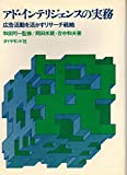 アド・インテリジェンスの実務―広告活動を活かすリサーチ戦略 (1971年)