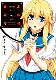 お嬢様の躾け方 (アクションコミックス)