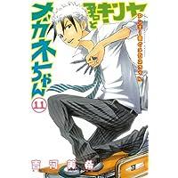 ヤンキー君とメガネちゃん(11) (週刊少年マガジンコミックス)