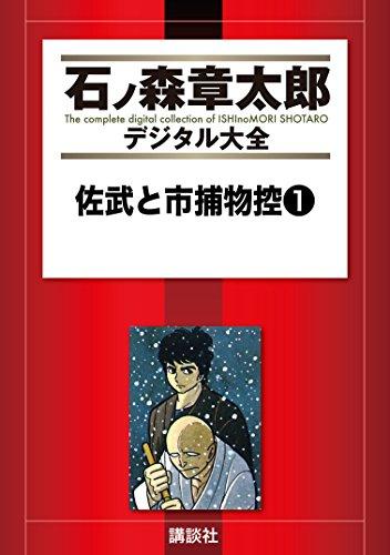 佐武と市捕物控(1) (石ノ森章太郎デジタル大全)