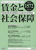 賃金と社会保障 2012年 10/25号 [雑誌]