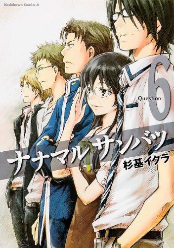 ナナマル サンバツ (6) (カドカワコミックス・エース)の詳細を見る