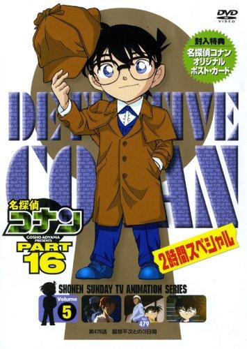 名探偵コナンDVD PART16 Vol.5の詳細を見る