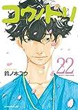 コウノドリ(22) (モーニングコミックス)