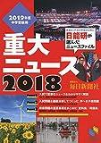 2019年度中学受験用 2018重大ニュース (日能研ブックス)