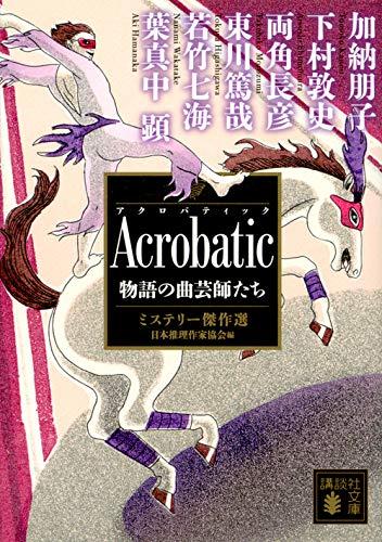Acrobatic 物語の曲芸師たち ミステリー傑作選 (講談社文庫)