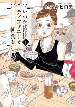 [マキヒロチ]のいつかティファニーで朝食を 1巻 (バンチコミックス)