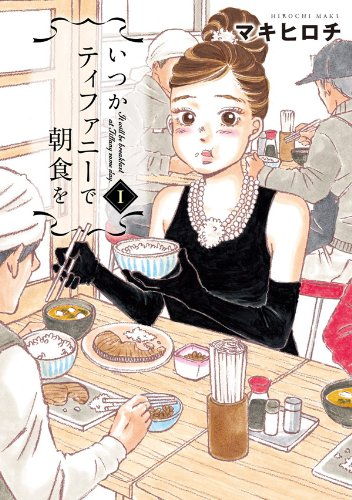 漫画『いつかティファニーで朝食を』の感想・無料試し読み