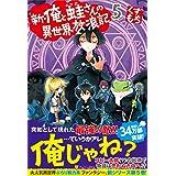 新・俺と蛙さんの異世界放浪記〈5〉