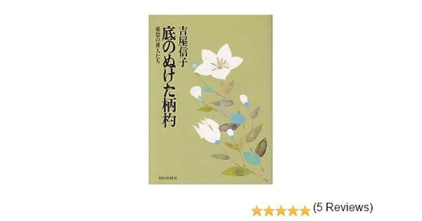 底のぬけた柄杓―憂愁の俳人たち (朝日文庫 よ 1-8)   吉屋 信子  本 ...