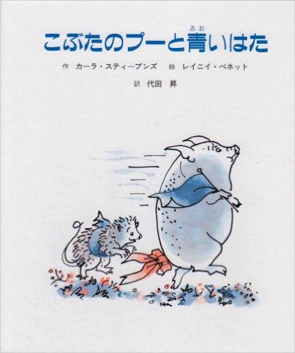 こぶたのプーと青いはた (子どもの文学・緑の原っぱシリーズ (5))の詳細を見る