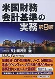 米国財務会計基準の実務(第9版)