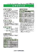 レナクイックローラー用 半艶 中彩 16kg エスケー化研