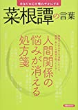 あなたの心を晴れやかにする 菜根譚の言葉 (洋泉社MOOK)
