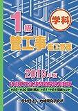 1級管工事施工管理技術検定試験問題解説集録版《2019年版》