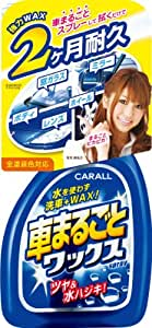 オカモト産業(CARALL) 液体カーワックス 車まるごとワックススプレー 2048