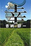 幸 SACHI (ハルキ文庫)