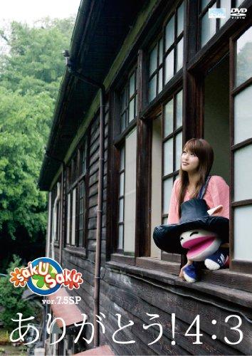 saku saku Ver.7.5 SP/〜ありがとう!4:3〜 [DVD]