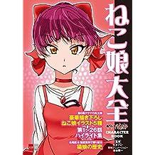 ゲゲゲの鬼太郎 CHARACTER BOOK ねこ娘大全 (文春e-Books)