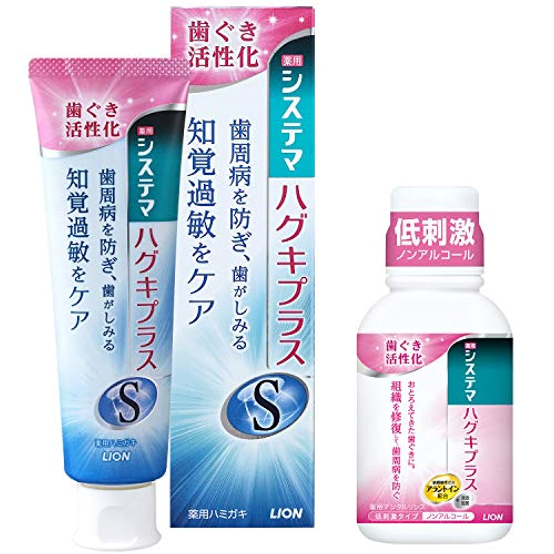 【Amazon.co.jp限定】[医薬部外品]システマ ハグキプラスS(知覚過敏) ハミガキ 95g+ミニリンス 80ml