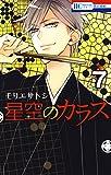 星空のカラス 7 (花とゆめコミックス)