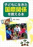 子どもに生きた国際関係を教える本