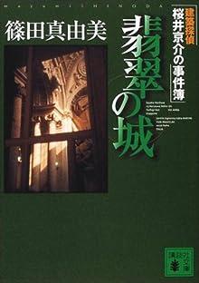 翡翠の城 建築探偵桜井京介の事件簿 (講談社文庫)