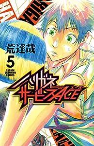 ハリガネサービスACE 5 (少年チャンピオン・コミックス)