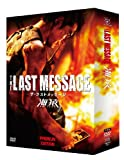 THE LAST MESSAGE 海猿 プレミアム・エディションDVD[DVD]