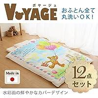 布団セット ベビー 赤ちゃん のかわいさを引き立てる仕上がり。 話題の 【ベビー布団】ボヤージュ ベビーふとん12点セット 日本製