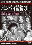 ポンペイ最後の日[DVD] (<DVD>) [単行本] / コスミック出版 (刊)