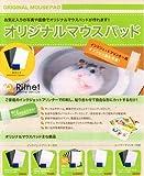 MS-004 マウスパッド作成キット スポンジタイプ インクジェット用(5枚セットスキージー付)