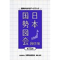 日本国勢図会〈2017/18〉