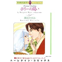 ホリーの闘い (ハーレクインコミックス)