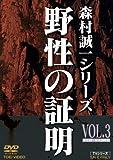 野性の証明 VOL.3[DVD]