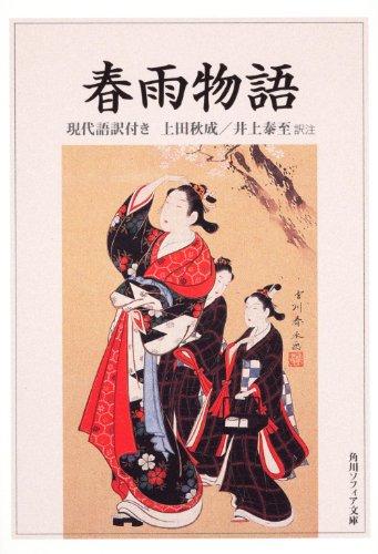 春雨物語 現代語訳付き (角川ソフィア文庫)の詳細を見る