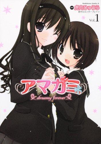 アマガミ dreamy forever (1) (角川コミックス・エース 136-6)