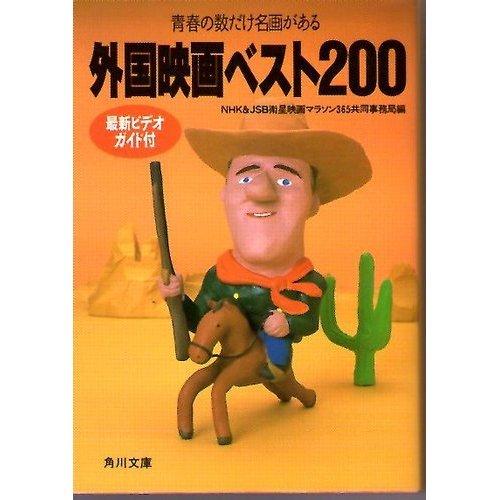 外国映画ベスト200―青春の数だけ名画がある (角川文庫)の詳細を見る