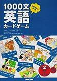 1000文英語カードゲーム 第2集 動詞+名詞編—末延先生が作った