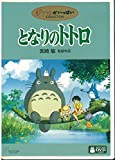 となりのトトロ [DVD]