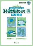 平成22年度 日本語教育能力検定試験 試験問題